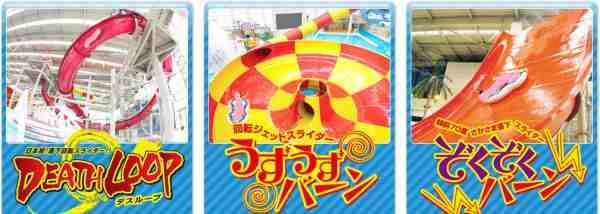 プール pool 夏休み 学生 スパワールド ウォータースライダー 世界一 f:id:kamomako:20150823120005j:plain