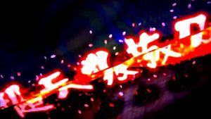 ゲーム スマホ アプリ サマナーズ ウォー サムライ 新スキル  超天狼抜刀術 カッコイイ おもしろ かもまこ