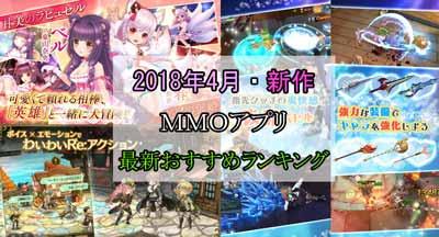 新作MMOアプリ2018