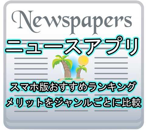 【ニュースアプリおすすめランキング2018】情報アプリ