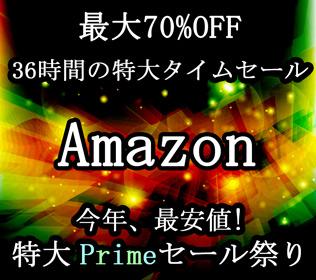Amazonプライムデー2018おすすめセール商品・安い買い方のコツ