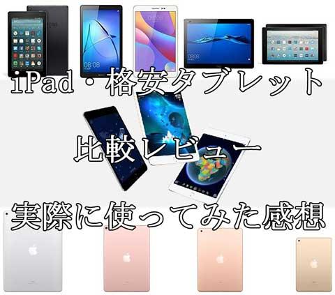 Amazon格安タブレットFire7・HD8・HD10【比較レビュー】