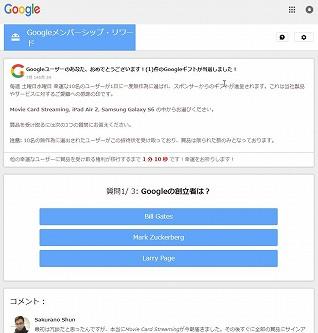 Chromeおめでとうございます!原因