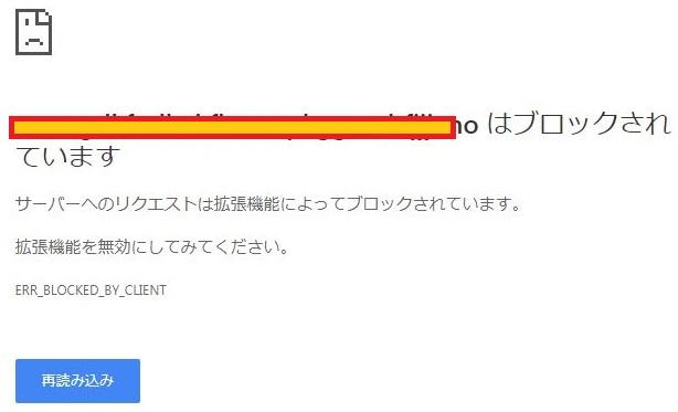サーバーへのリクエストは拡張機能によってブロックされています【拡張機能を無効にしてみてください・ERR_BLOCKED_BY_CLIENT】