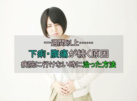 下痢・腹痛が続く・治らない原因【治った食事・治す方法】