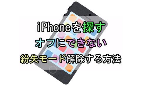 【iPhoneを探す】オフにできない・紛失モード解除する方法