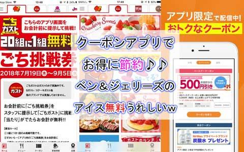 【人気クーポンアプリ比較】安く買うアプリ