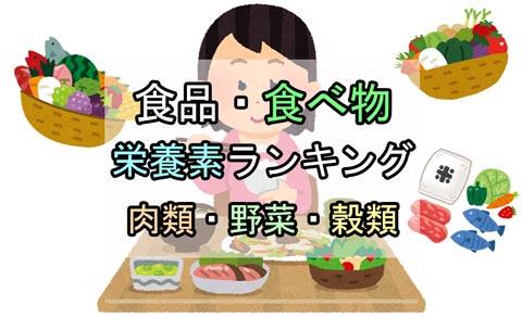 【栄養が多いランキング】食品・食べ物
