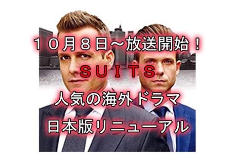 【SUITS 1話】日本ドラマ開始!無料動画 【感想 あらすじ キャスト 海外ドラマ 原作】