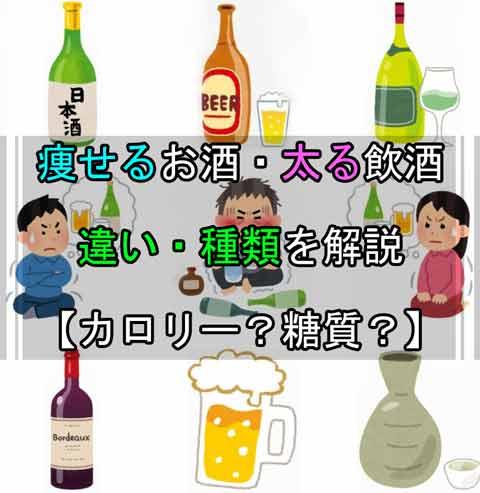 痩せるお酒・太る飲酒の違い・種類