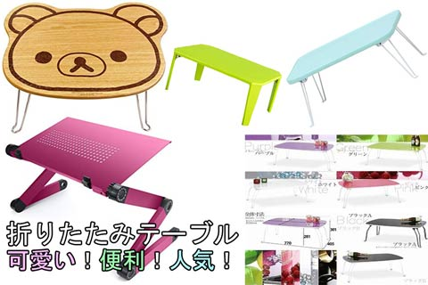 軽い折りたたみテーブル 机おすすめランキング おしゃれで安い人気 Amazon 楽天