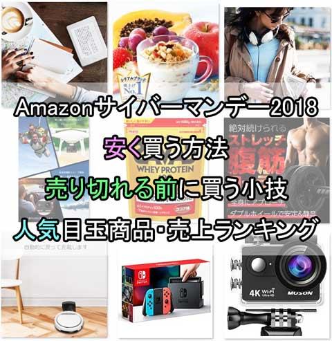 Amazonサイバーマンデー2018 おすすめ目玉商品 セール人気ランキング