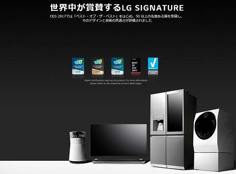 LGの家電製品ブランド『 SIGNATURE 』