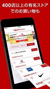 便利アプリ 楽天ポイントがお得なアプリ