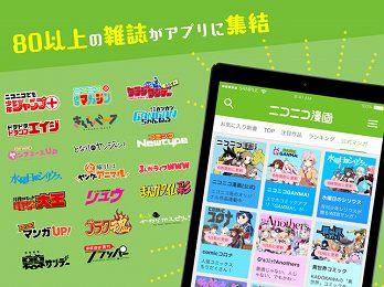 2019年おすすめ漫画アプリ