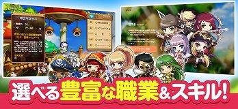 新作MMOランキング1位 メイプルストーリーM3