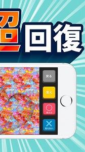 生活アプリ 視力が回復するアプリ