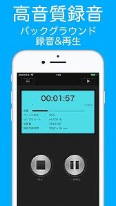 生活アプリ 録音アプリ