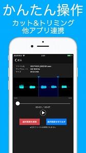 生活系アプリ 役立つ録音アプリ