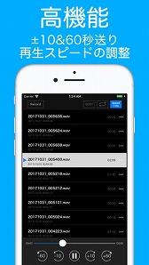 生活アプリ シンプルな録音アプリ
