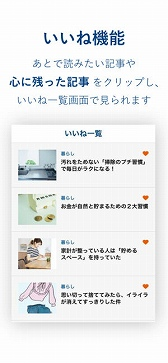 生活アプリ 役に立つニュースアプリ