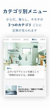 生活系アプリ 主婦向けアプリ