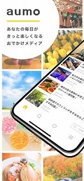 生活アプリ 旅行アプリ