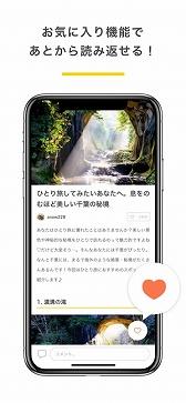 生活系アプリ 観光の名所アプリ