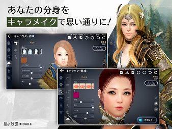 黒い砂漠MOBILE 人口が多い人気RPGアプリ