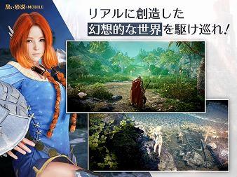 黒い砂漠MOBILE プレイヤー数が多い人気RPGアプリ