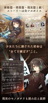 シノアリス プレイ人数が多い人気RPGアプリ