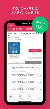 オーディオブックアプリ 便利で役に立つ生活系アプリ
