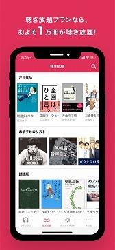 オーディオブックアプリ 役立つ生活アプリ