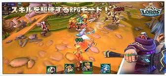 ロードモバイル 人気RPGアプリ
