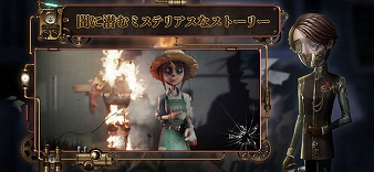 第五人格 Identity V ファンタジーRPG