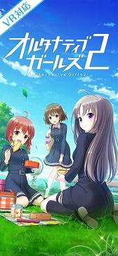 オルタナティブガールズ2 萌えるスマホゲーム美少女RPG