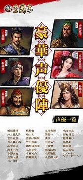新三國志 戦国ゲーム2019