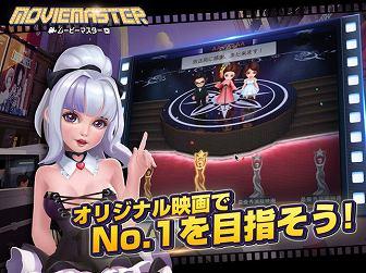 ムービーマスター 面白いシミュレーションゲームアプリ