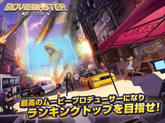 ムービーマスター 面白い放置ゲーム