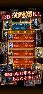 人狼ジャッジメント 対人戦が面白いスマホゲーム