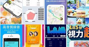 生活アプリ 暮らしに役立つ便利アプリ2019
