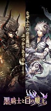 黒騎士と白の魔王 悠木碧キャラボイス スマホゲーム
