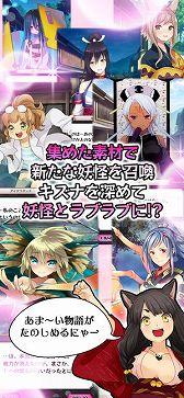 妖怪百姫たん 獣アプリ