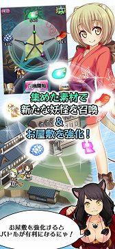 妖怪百姫たん けものアプリ