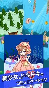 俺の深海魚がこんなに可愛いわけがない 擬人化アプリ