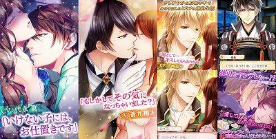 イケメンの甘いセリフ ときめくアプリ 女性向け恋愛ゲームスマホアプリ