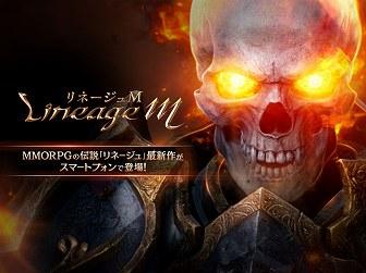 リネージュM MMORPGアプリ