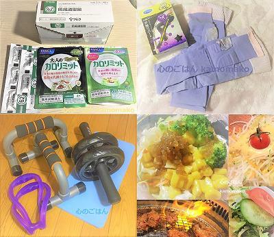 簡単おすすめダイエット方法