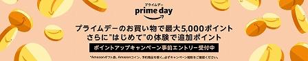 Amazonプライムデー ポイントアップキャンペーン