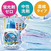 Amazonプライムデー目玉商品1位 洗剤1